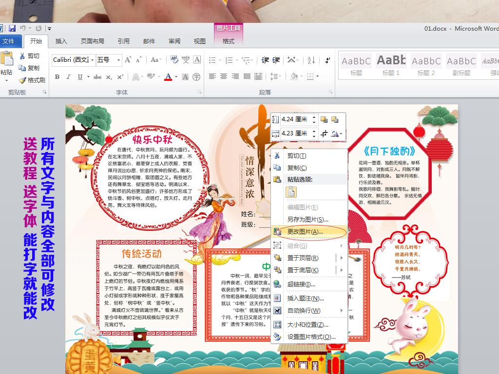 word黑白线条涂色八月十五中秋节小报手抄报