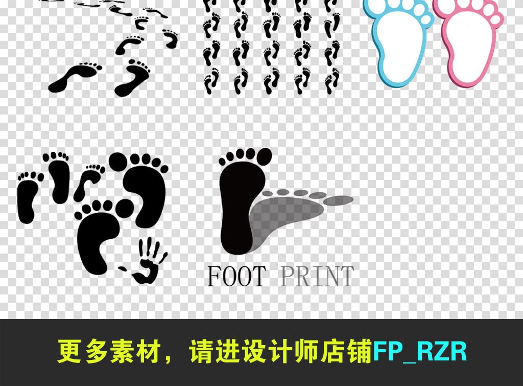 喷墨痕迹脚印串足迹脚丫小狗可爱脚印素材卡通动物