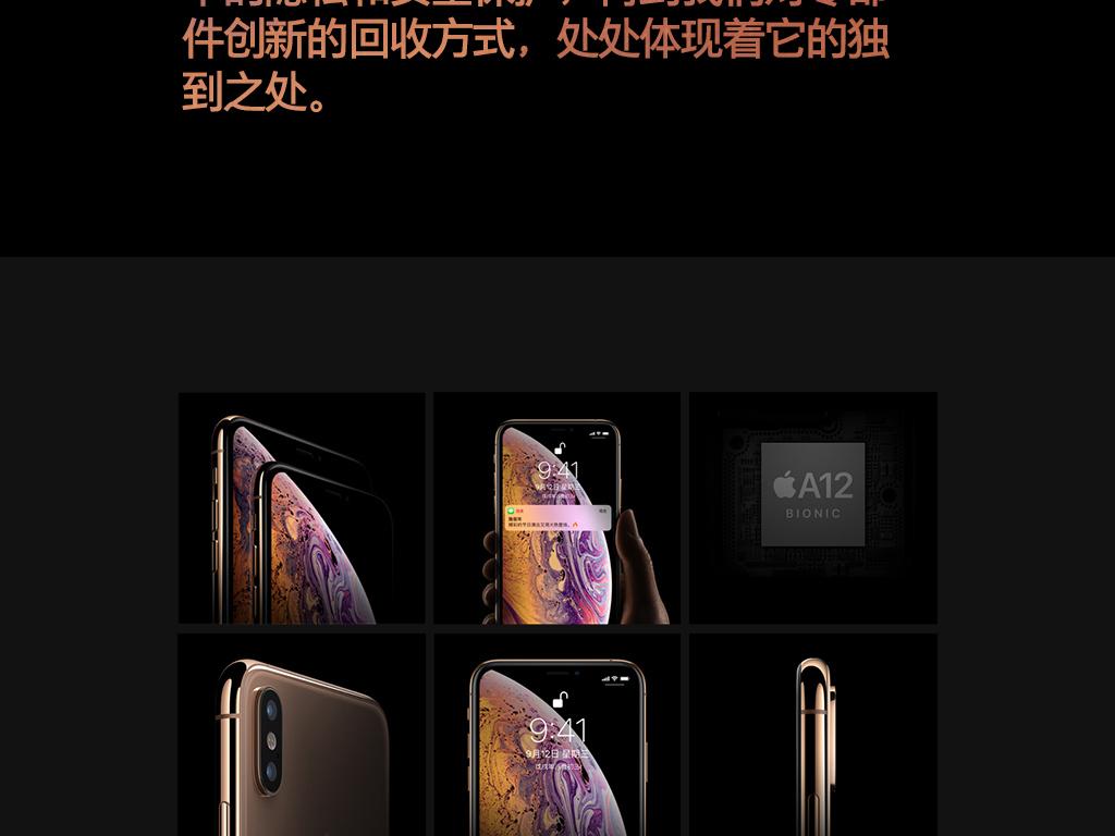 苹果iPhoneXs手机淘宝海报详情描述