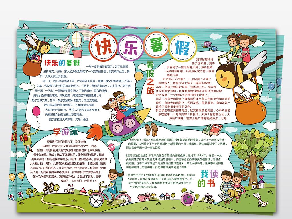 原创卡通儿童假日生活暑假作业手抄报设计模板