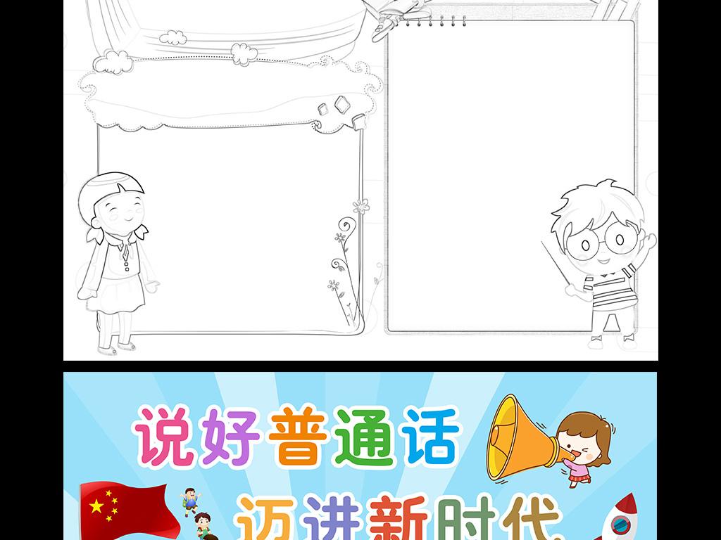 推广普通话小报说好普通话迈进新时代手抄报电子小报图片