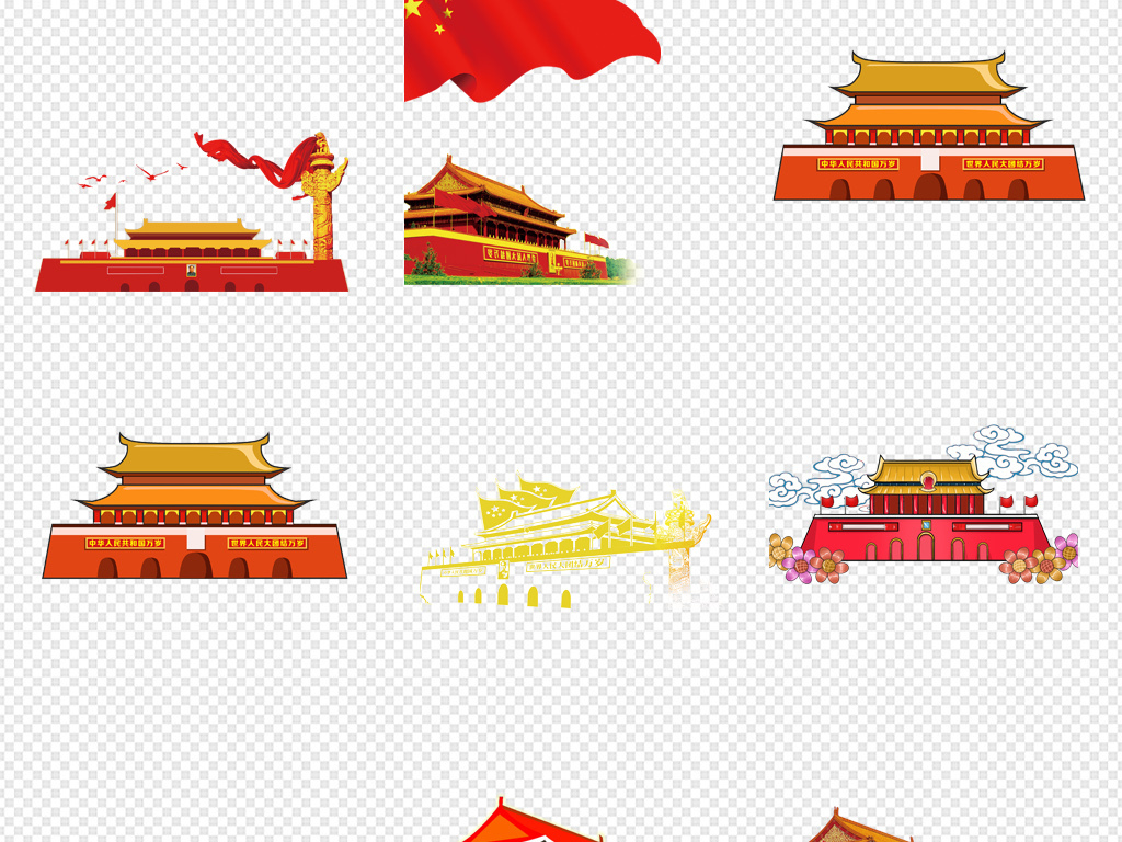 手绘国庆国旗北京天安门人民大会堂免扣素材