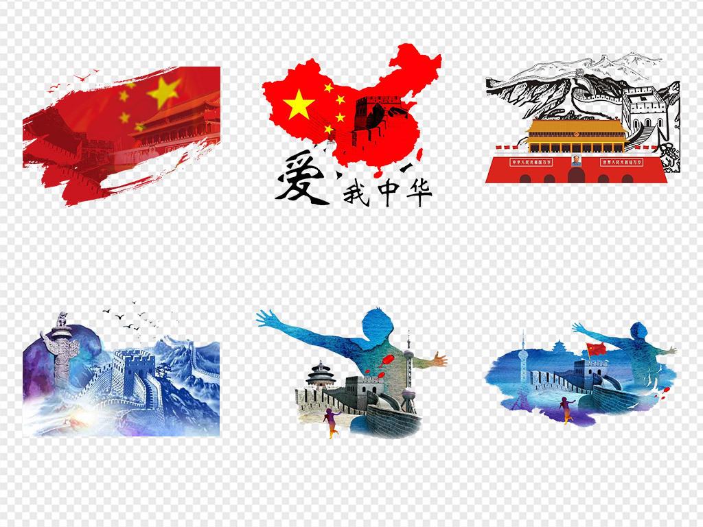 50款卡通手绘北京长城旅游景点png素材