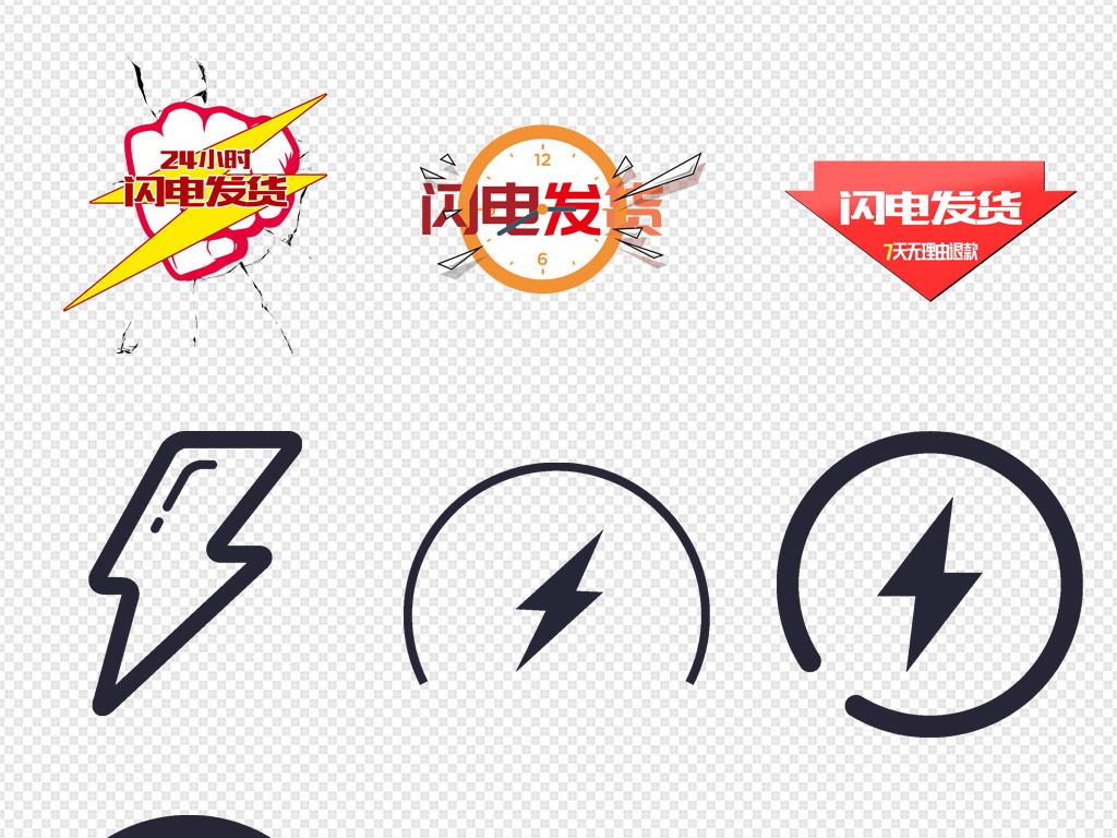 免抠元素 标志丨符号 图标 > 电商促销标签闪电发货快递物流png素材