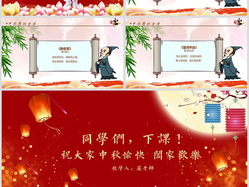 传统节日民俗中秋节介绍主题班会ppt模板图片