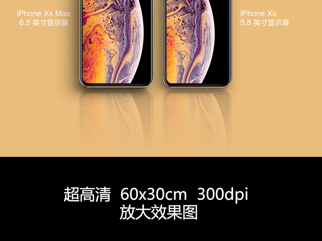苹果iphonexsxr手机海报模板素材