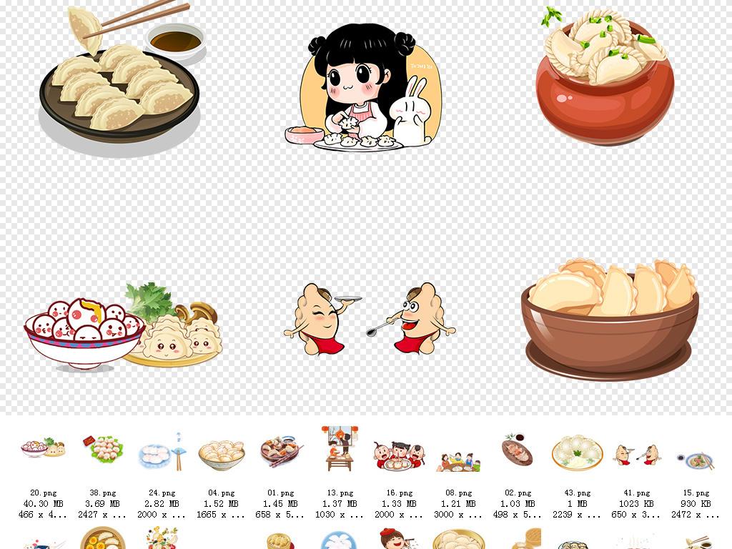 手绘卡通春节包饺子免抠png透明底素材