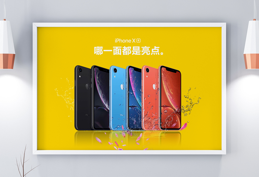 苹果iphonexrxs手机海报模板素材