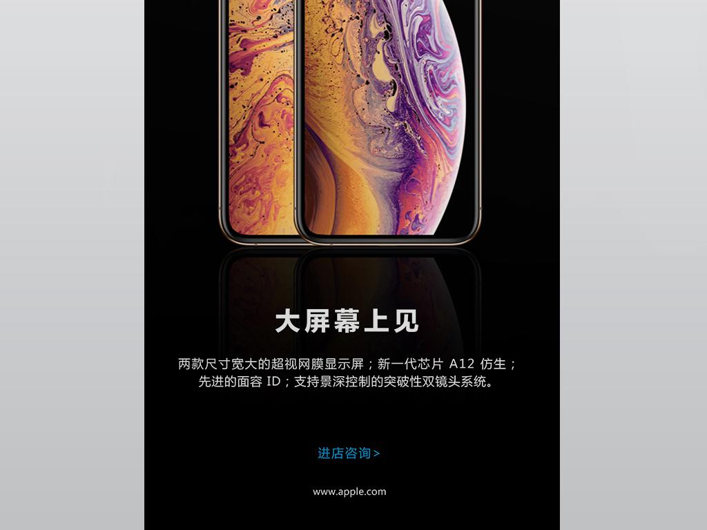 2018新款苹果iphonexs手机海报