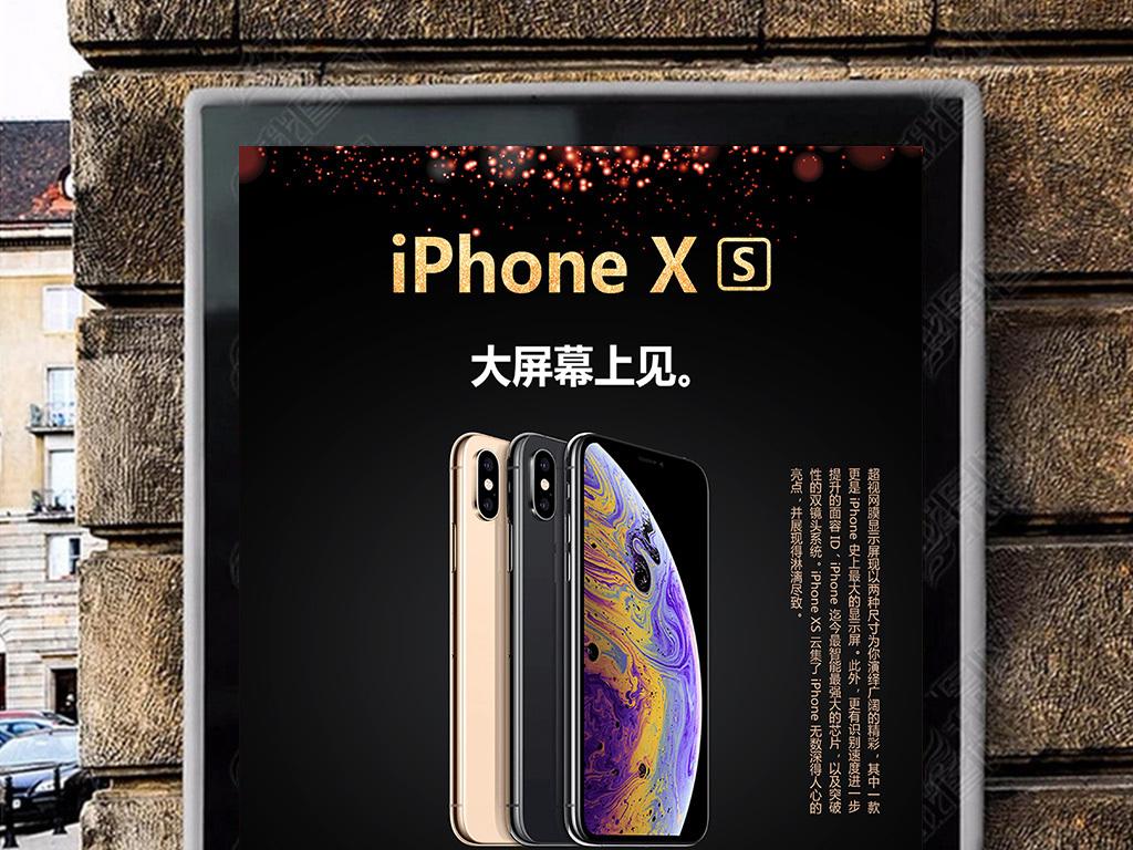 2018新款苹果iphonexs手机海报展板设计