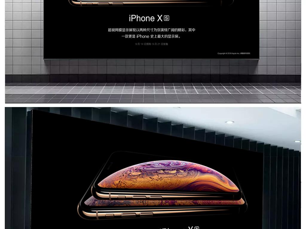 苹果iphonexs手机海报设计模板