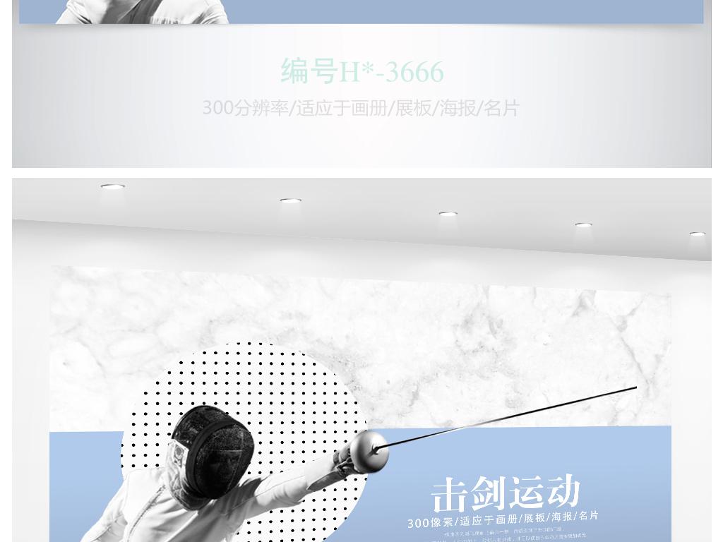 体育运动击剑抨击运动比赛海报设计