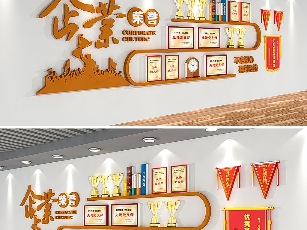 创意木质企业荣誉墙文化墙展厅效果图设计图片_高清()