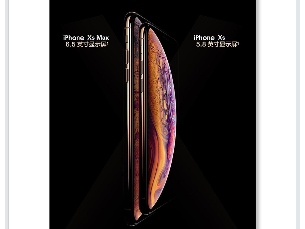 2018苹果iphonexs手机宣传海报
