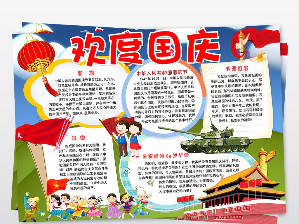 国庆节手抄报国庆旅游小报欢度国庆喜迎国庆建国69周年图片