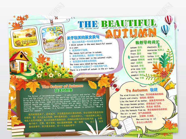 秋天来了英语小报美丽的秋天英语手抄报小报图片素材 psd模板下载