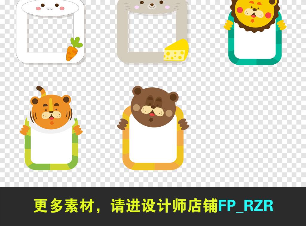 50款可爱卡通动物标签书签手绘插画边框png免扣素材