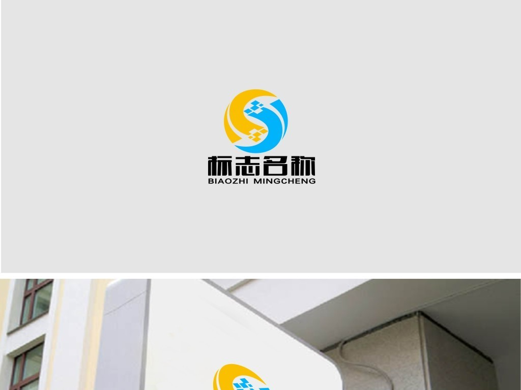 sy字母设计互联网科技行业logo设计图片