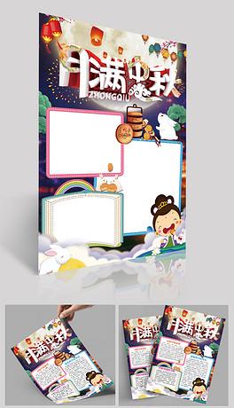 PSD吃月饼 PSD格式吃月饼素材图片 PSD吃月饼设计模板 我图网图片
