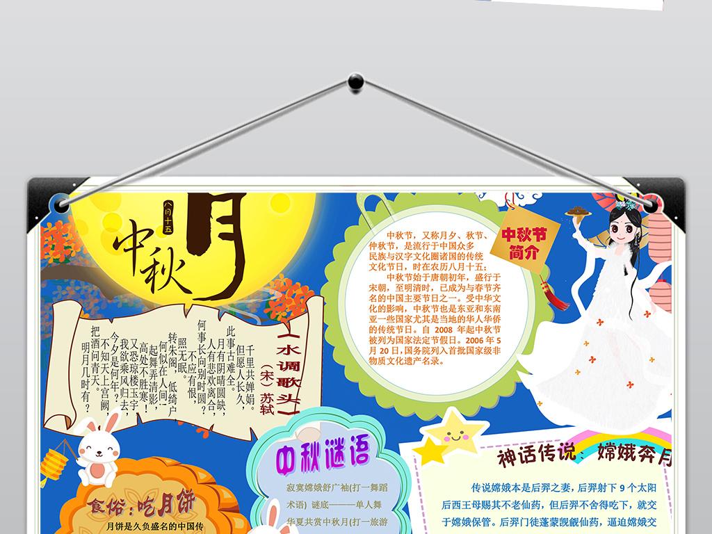 word八月十五中秋节传统民俗文化小报手抄报