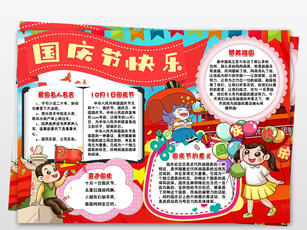 乐祖国在我心中小报欢度国庆节爱国手抄小报图片素材 psd模板下载