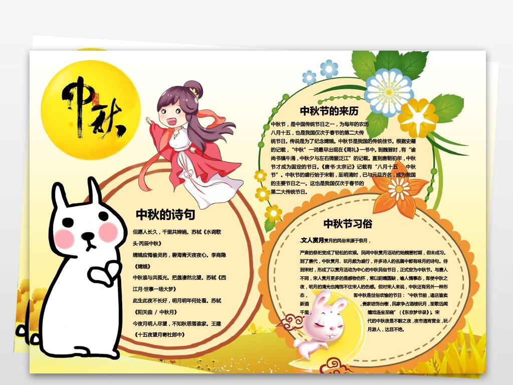 中秋节八月十五赏月吃月饼小报手抄报卡通
