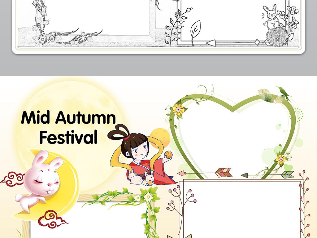 英文中秋节八月十五赏月吃月饼小报手抄报卡通