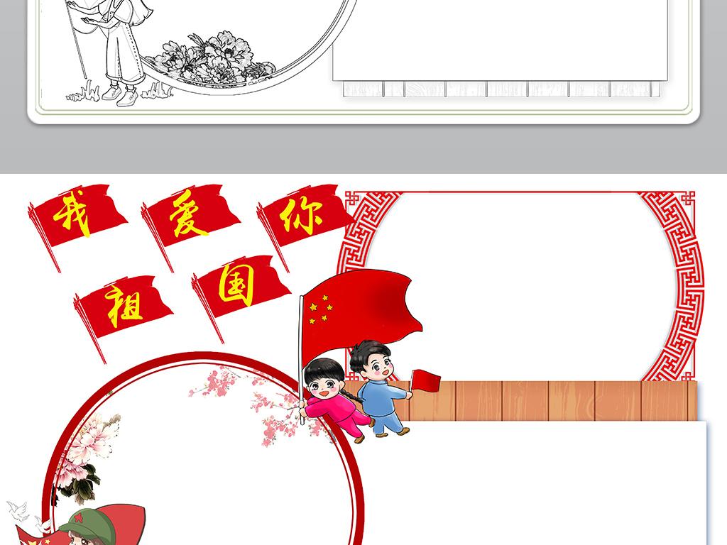 素材国庆海报边框国庆板报我爱祖国小报小学简报少先队员红领巾中秋节