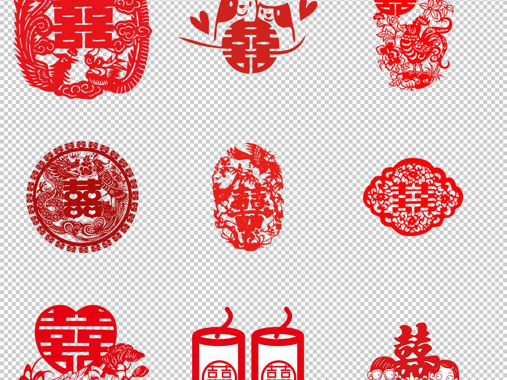 窗花剪纸婚庆创意素材中国免抠婚庆素材中国剪纸喜字免抠素材结婚素材