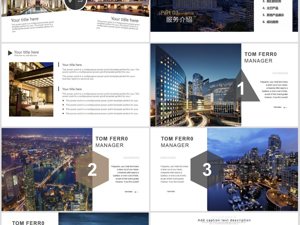 五星级酒店介绍宣传推广营销酒店管理ppt模板图片