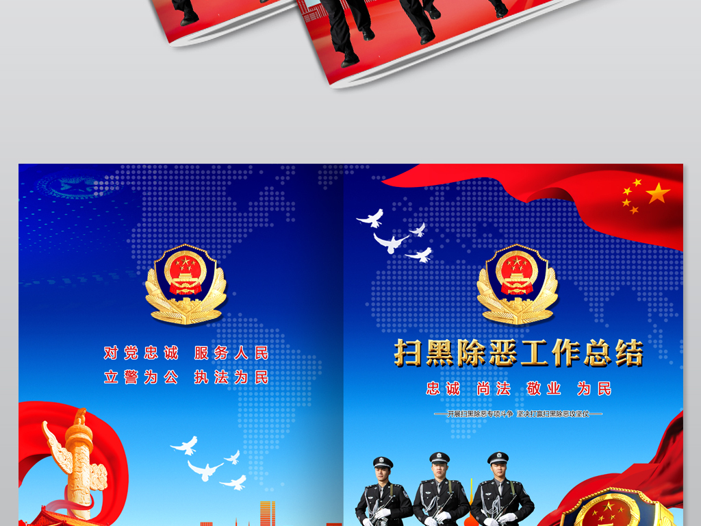 tokyohotn0654_公安扫黑除恶工作报告画册封面