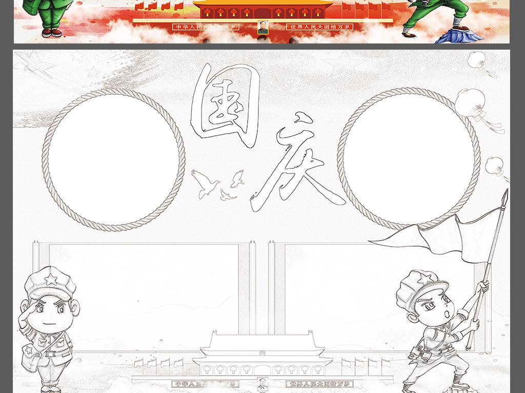 国庆节手抄报我爱祖国十一电子小报党建模板