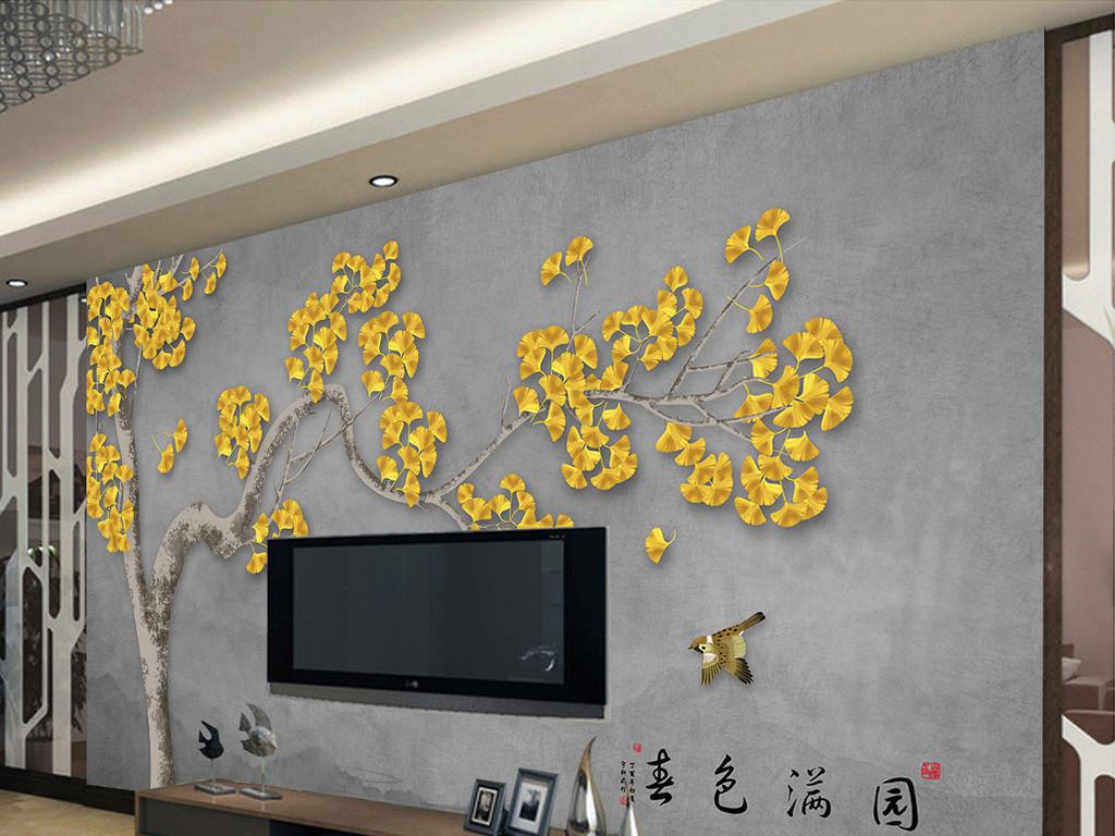 新中式银杏树手绘工笔花鸟电视背景墙装饰画