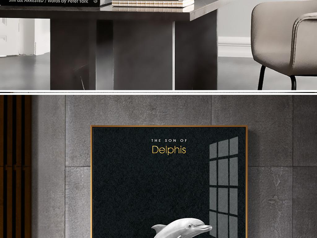 现代简约黑白海豚装饰画
