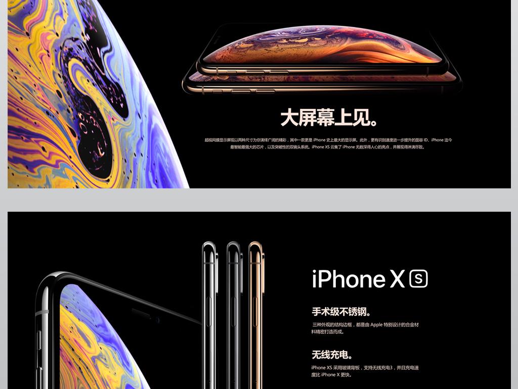 2018苹果iphonexs海报设计