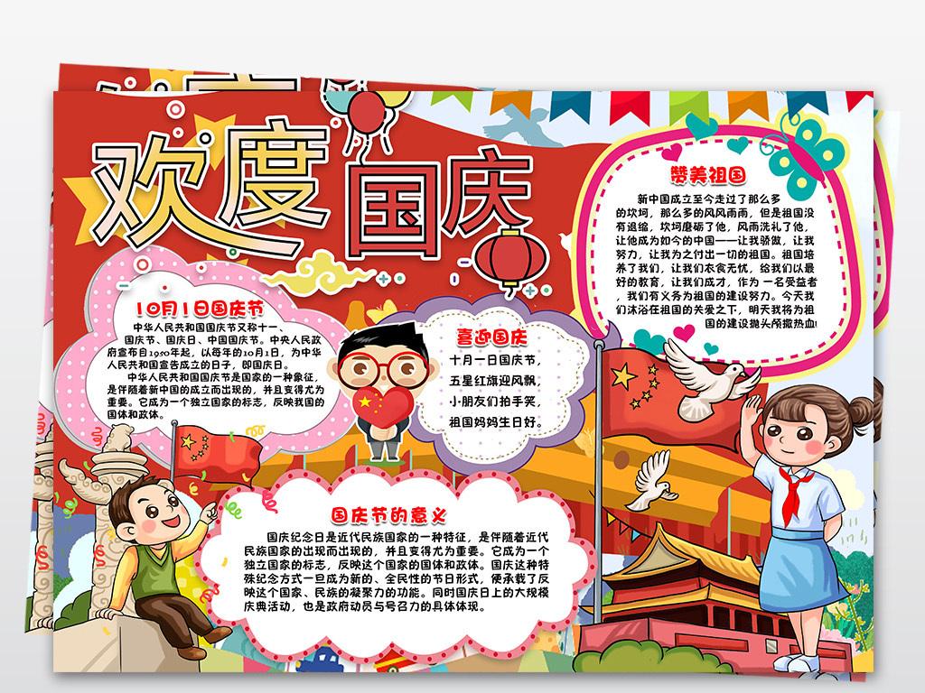 国庆节小报国庆快乐建国69周年祖国在我心中手抄报图片