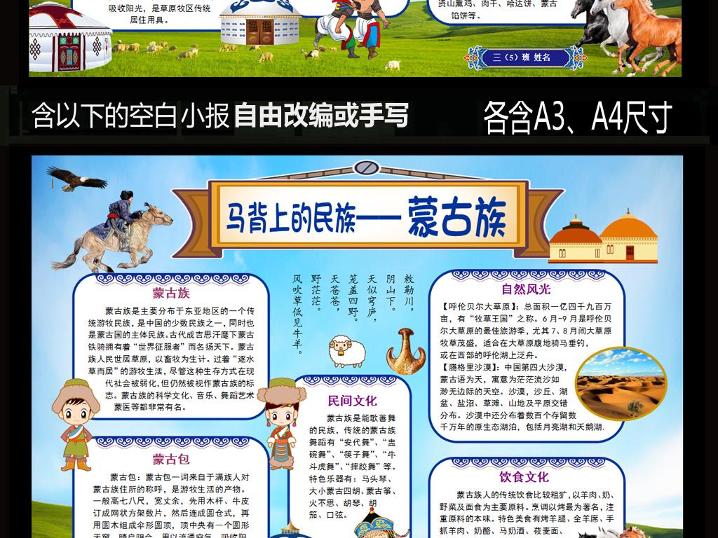 word电子小报手抄报民族文化民俗蒙古族