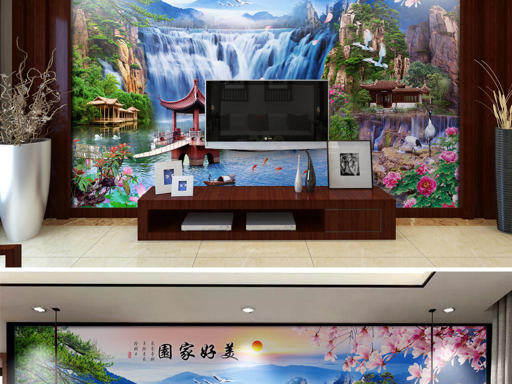 风水山水画电视沙发背景墙装饰画美好家园