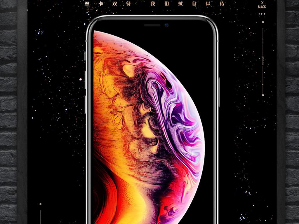 创意苹果xs苹果xr苹果9海报素材