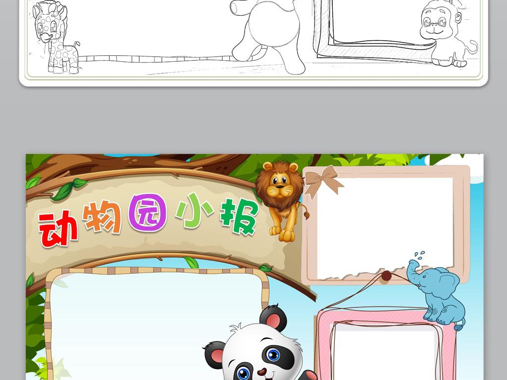 word走进动物园小报爱护动物手抄报模板