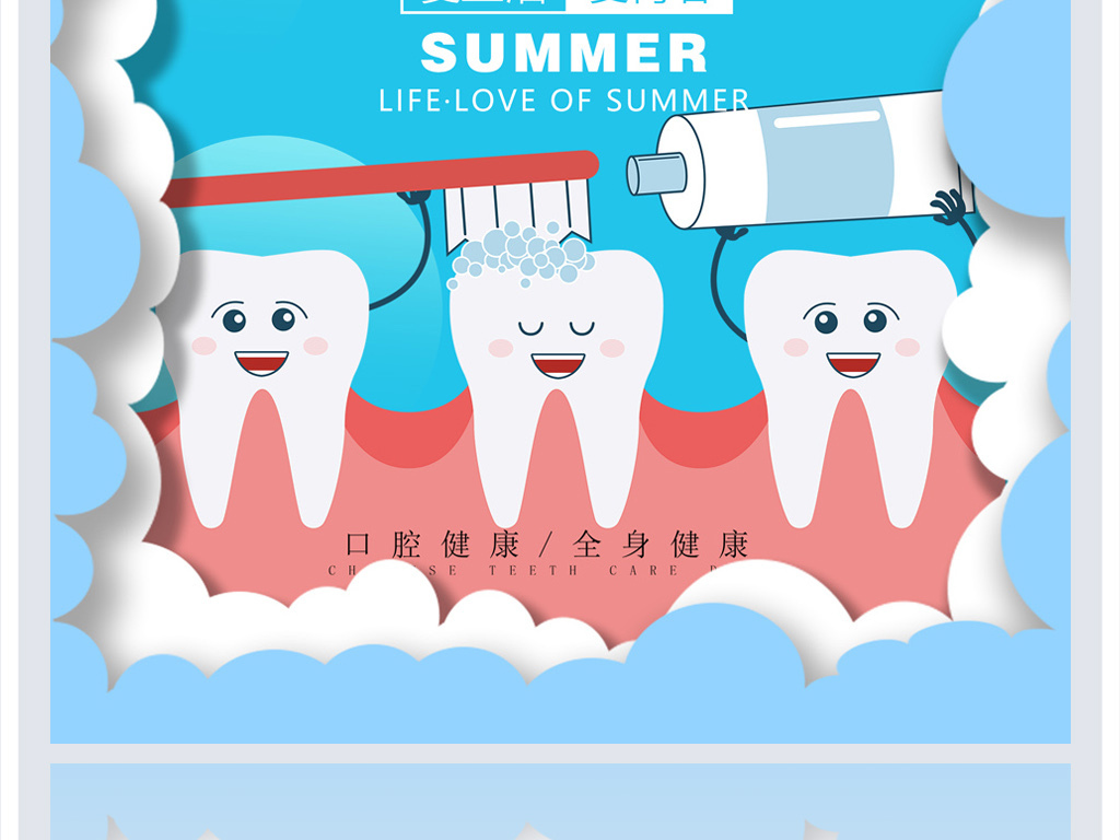口腔健康爱护牙齿医院宣传海报设计