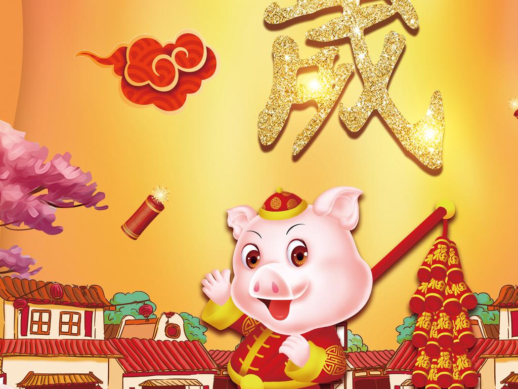 2019年红色大气猪年天蓬贺岁海报设计