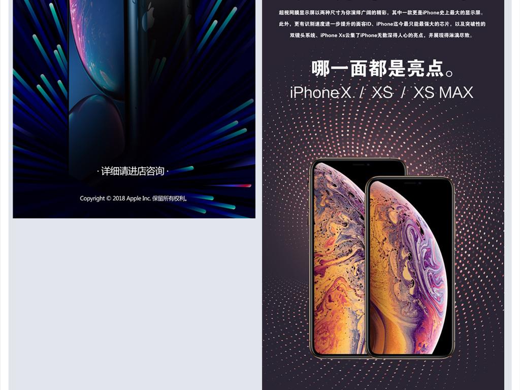 2018苹果iphonexs海报