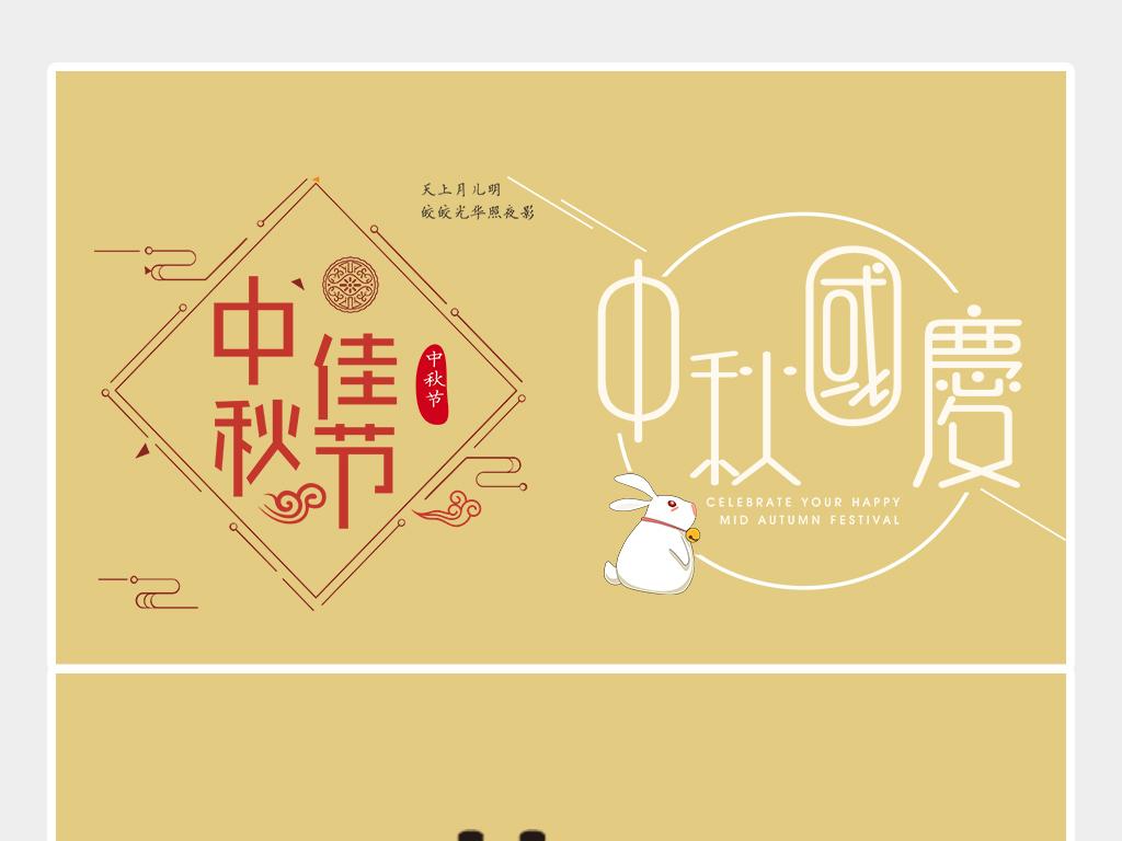 花好月圆中秋佳节艺术字体设计素材图片