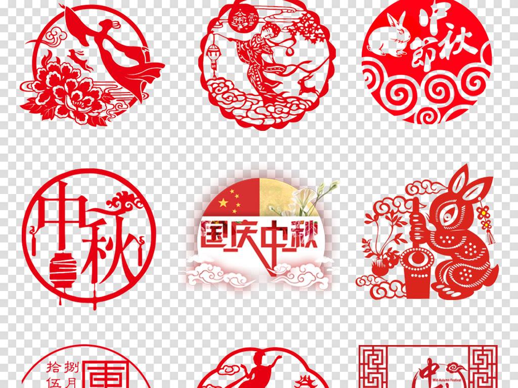 中国风中秋节灯笼玉兔嫦娥月亮月饼花纹边框剪纸png素材