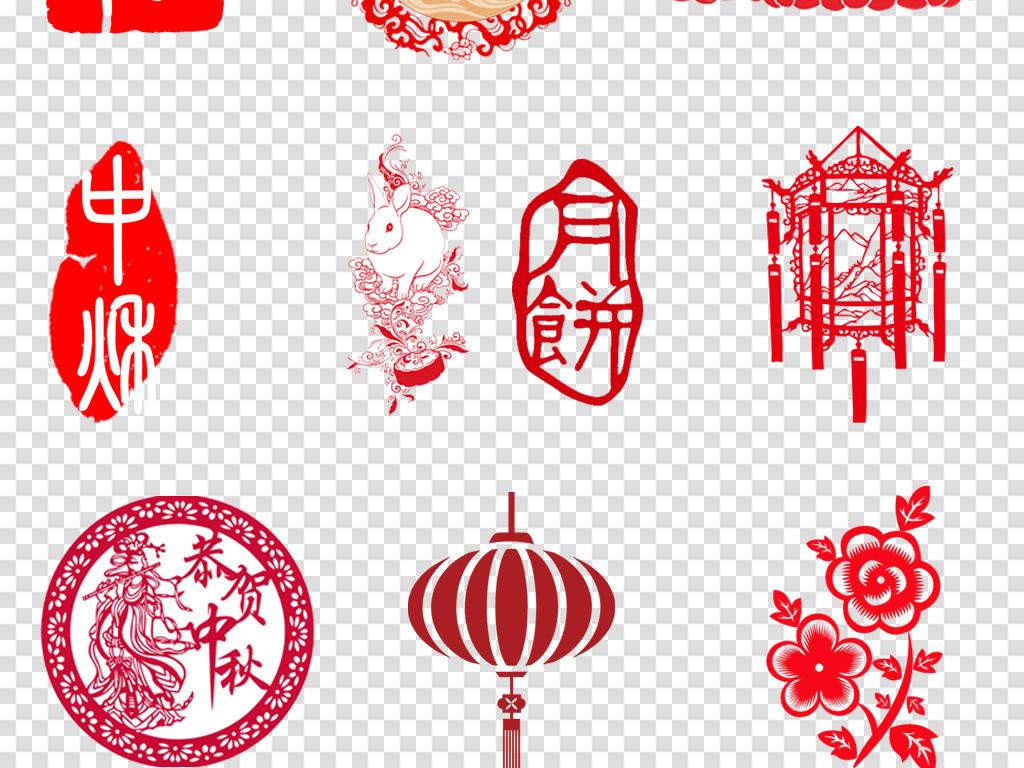 """【本作品下载内容为:""""中国风中秋节灯笼玉兔嫦娥月亮月饼花纹边框剪纸PNG素材""""模板,其他内容仅为参考,如需印刷成实物请先认真校稿,避免造成不必要的经济损失。】 【注意】作品授权不包含作品中使用到的字体和摄影图,下载作品后请自行替换。 【声明】未经权利人许可,任何人不得随意使用本网站的原创作品(含预览图),否则将按照我国著作权法的相关规定被要求承担最高达50万元人民币的赔偿责任。所有作品均是用户自行上传分享并拥有版权或使用权,仅供网友学习交流,未经上传用户授权,请勿作他用。"""