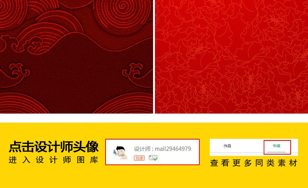红色中国风底纹祥云古典背景图