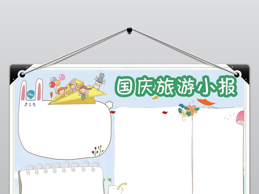 word旅行小报国庆节旅游暑假寒假电子小报手抄报