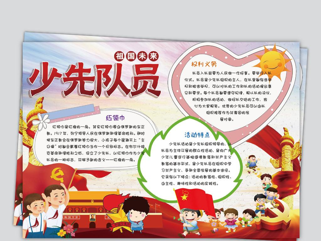 少先队员好少年心向党红领巾相约中国梦热爱祖国爱国教育价值观手抄报
