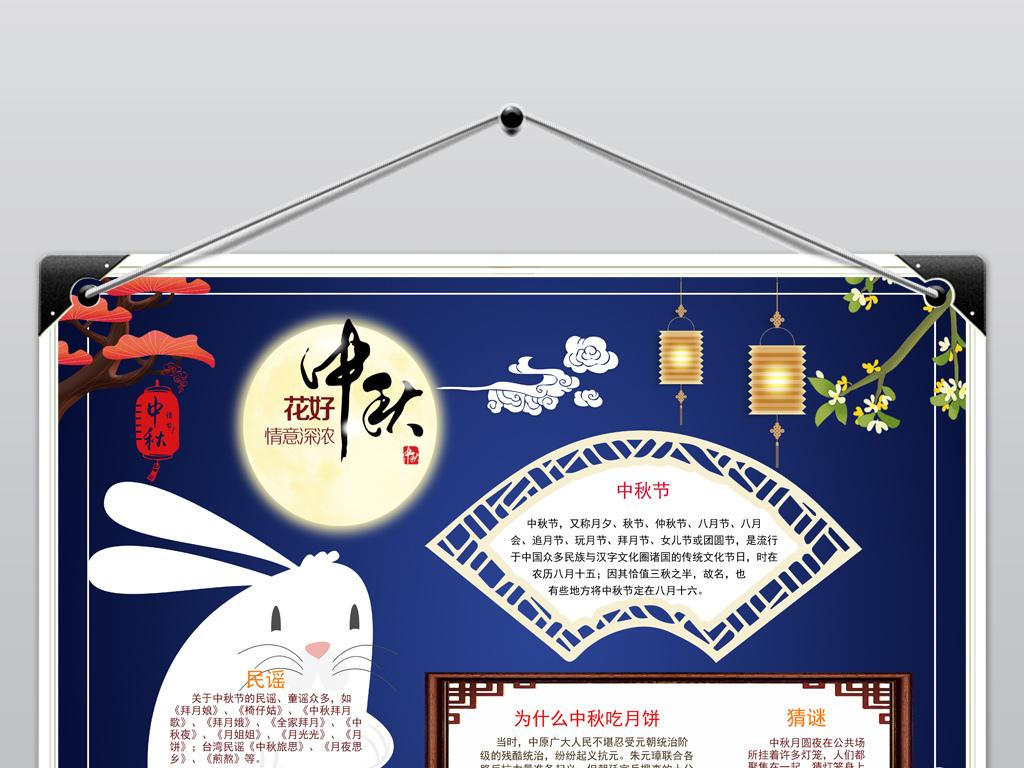 ps黑白线条涂色卡通立体八月十五中秋节手抄报电子小报素材